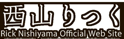 西山りっく|Official Web Site